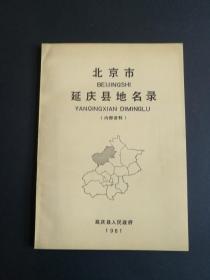 北京市延庆县地名录(内附延庆县地名图一张)