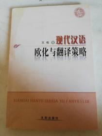 现代汉语欧化与翻译策略