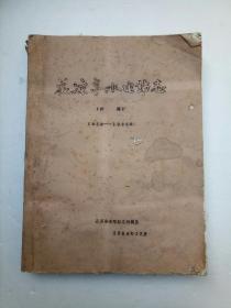 花凉亭水电站志(初稿1958--1985)油印