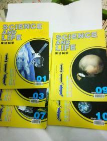 蒙文版期刊:身边的科学(2015年第1,3,7,9,10期)5本合售