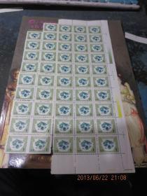 1988年壹角印花税票整版49张,存于b纸箱270-2