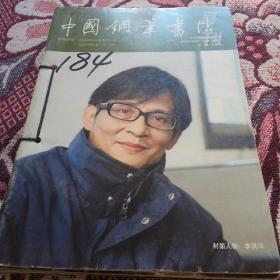 中国钢笔书法(2008年7.8.9.10.11.12期 共6本)
