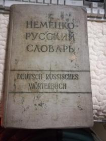 俄文原版:德俄辞典(精装)《41004》
