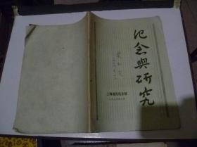 纪念与研究 上海鲁迅纪念馆