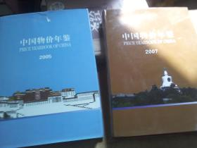 中国物价年鉴 2005