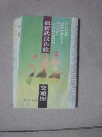 最新武汉市交通旅游图(1987年1版1印)