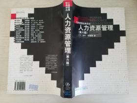 工商管理经典译丛:人力资源管理(第六版)【实物拍图】