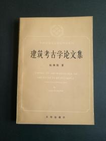 建筑考古学论文集(私藏品好,一版一印)