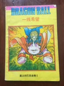 七龙珠·魔法师巴菲迪卷5·一线希望