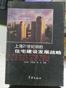 特价!上海21世纪初的住宅建设发展战略9787806168516