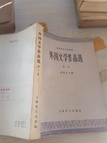 外国文学作品选 第一卷