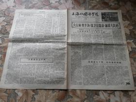 《上海外国语学院》院刊 2019年08月24日 第100期 八开四版 本期内容标语《反右倾,鼓干劲,保卫总路线,继续大跃进!》等