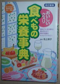 日文原版书 おいしいクスリ食べもの栄养事典 改订新版 食材どうしを効果的に组み合わせて毎日の食事をもっと 池上保子