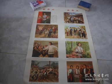 2开宣传画:杜鹃山(2条屏,2张一套)