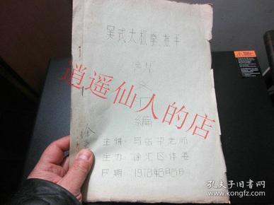 吴氏太极拳推手讲义  1978年徐汇市体委    付书前的笔记