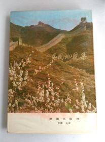 中华人民共和国地图集 8开精装护封 1983年一版二印