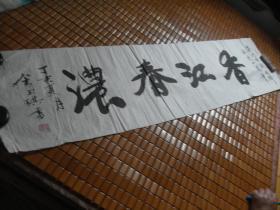 东阳金玉琪书法一张:香江春浓(35X138)CM【永久包真】