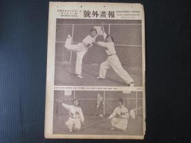 民國原版 號外畫報 第611期 1935年印刷 16開一頁2面 全是中國開運動會時女運動員比賽圖片,見圖,每期單頁雙面【46】