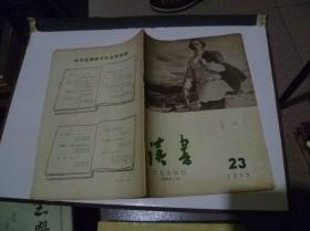 读书1959年第23期