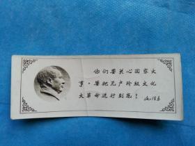 岁月留痕49:毛主席头像+语录书签1枚