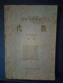 高级中学课本-代数(第二册)