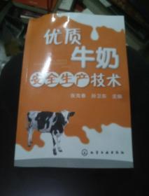 优质牛奶安全生产技术