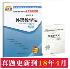 正版 00833 0833外语教学法自考通全真模拟试卷 附自学考试历年真题