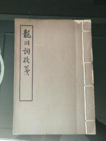 龙川词校笺
