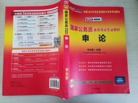 中公教育·2015新大纲·国家公务员录用考试专业教材·申论【实物拍图】