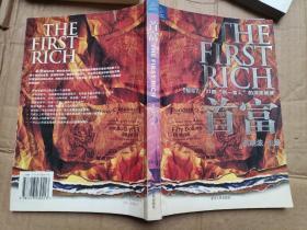 """首富:《福布斯》21国""""第一富人""""的深度解读"""