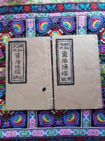 资治通鉴纲目卷十六卷十八两册合售【疑为明版】