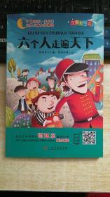 六个人走遍天下(注音彩绘版)/童阅读同成长世界儿童文学精选