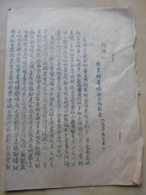 1951年【南京科普协会工作报告】油印本,不全