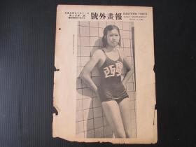 民國原版 號外畫報 第603期 1935年印刷 16開一頁2面 全是中國開運動會時女運動員比賽圖片,見圖,每期單頁雙面【45】