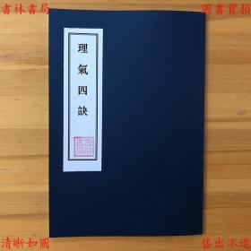 理气四诀-张九仪-地理大成-彩色影印民国上海九经书局石印本(复印本)