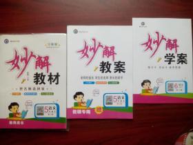小学语文五年级下册妙解教材,全套共3本,小学语文教师,小学语文辅导,有讲解和答案