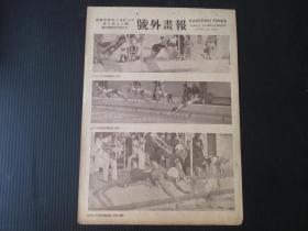 民國原版 號外畫報 第613期 1935年印刷 16開一頁2面 全是中國開運動會時女運動員比賽圖片,見圖,每期單頁雙面【44】