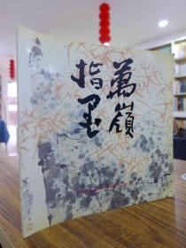 万岭指墨—1994年一版一印2000册