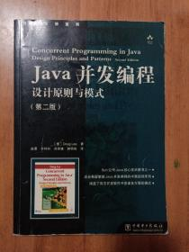 Java 并發編程設計原則與模式(第二版)