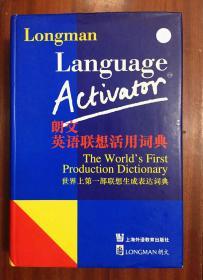 一版一印 库存未使用过 无笔迹划痕 无签名非馆藏 Longman Dictionary     Longman Language Activator 朗文英语联想活用词典(世界上第一部联想生成表达词典)