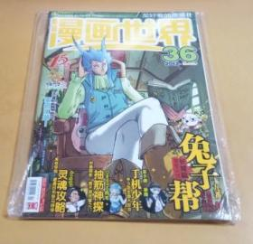 漫画世界(2012.36 总第259期)