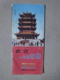 最新武汉市交通旅游图(1995年1版1印)