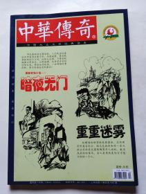 中华传奇(2014年3~8月号 总第478~493期 共六本齐售)