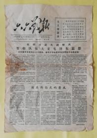 六六战报-1967年第七期   wx25