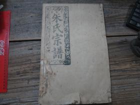 超大开本线装:《丁丑朱氏重修族谱》 卷三 传赞部分