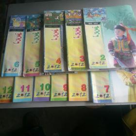 娜荷芽。2012年全年12本缺第一期。2/3/4/5为85品,其余为九品。