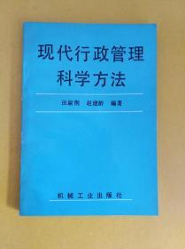 现代行政管理科学方法