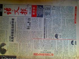语文报初中版1999年43期合订