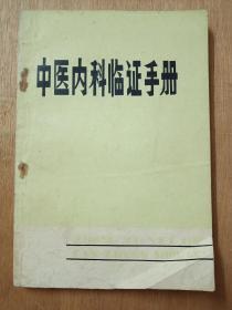 中医内科临证手册