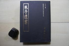 1975年中文出版社16开精装:朱子遗书